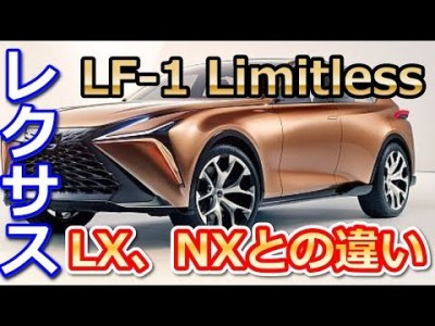 【レクサス】SUV「LF-1 Limitless」、縦横は「LX」並みで高さは「NX」以下「デトロイトモーターショー2018」
