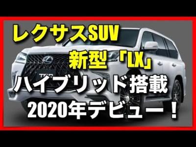 レクサスSUVフラッグシップ「LX」ハイブリッド搭載で2020年デビュー!
