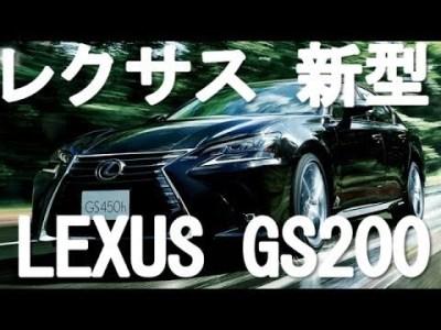 【レクサス】 GS250 GS350 GS300h GS450h マイナーチェンジ性能&価格