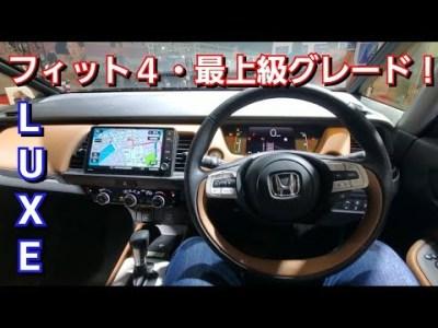 新型フィット4 LUXE(リュクス) 高級感ある内外装を紹介!HONDA ホンダ FIT4