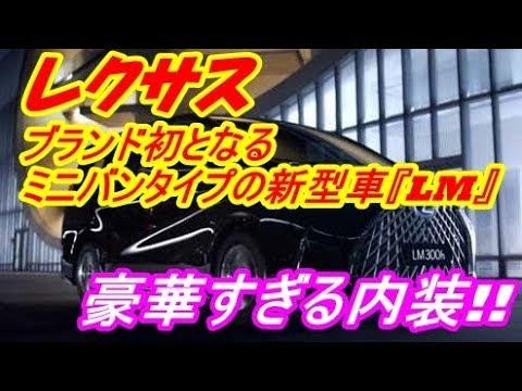 レクサス 豪華すぎるミニバンタイプの新型車『ML』