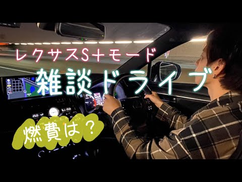 【レクサスNX】京都から愛知までスポーツプラスモードで帰ると燃費はどれくらいになる?夫婦まったりドライブ