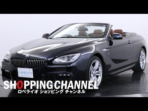 BMW 640i カブリオレ Mスポーツパッケージ 2014年式