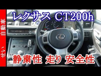 乗り心地だけじゃない!走りと安全性、実用性を兼ね備えたレクサスCT200hの内外装をじっくり見るよ