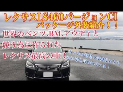 レクサスLS460バージョンCIパッケージ【後期型】外装紹介! まじでカッコ良くイカツイ。