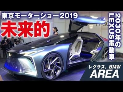 2030年を見据えた未来!LEXUS電動車「LF-30 Electrified」痺れる!レクサス・BMW ALPINA編【東京モーターショー2019】