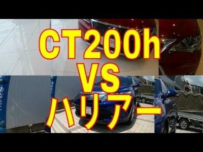 レクサスCT200h VS ハリアー売れているのはどっち?