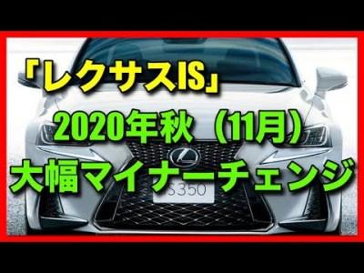 「レクサスIS」2020年秋(11月)にビッグマイナーチェンジ