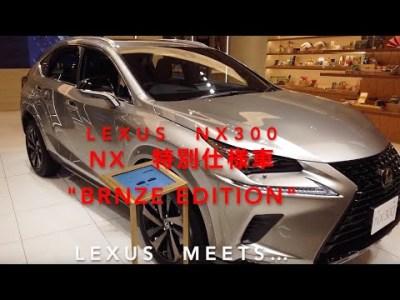 """レクサス NX300 特別仕様車 """"Bronze Edition"""" レポート!"""