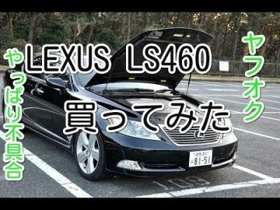 悪夢再び。【ヤフオクでレクサス買ってみた!!】Vol.2 LEXUS LS460を買ってみた!シーサイドキャンプ