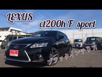 レクサス CT200h Fスポーツ 入庫♪