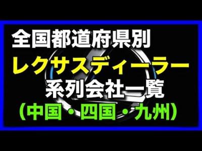 全国都道府県別「レクサスディーラー」系列会社一覧(中国・四国・九州)