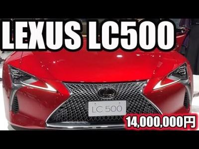 レクサスLC500の内外装がカッコよすぎ!個人的にレクサスLCコンバーチブルとサウンド、加速、エンジン音など比較したいw