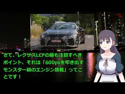 レクサス 新型 LC F、エンジンスペックがスゴイ!内装がかつてないほど超高級!|車と人生24_7