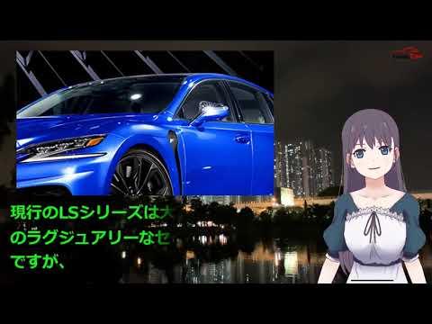 レクサス 新型 LS F、10速ATが採用・駆動方式はFR!V型8気筒4Lツインターボエンジンが搭載!|車と人生24_7