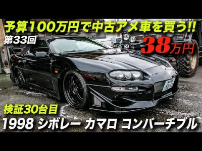 アメ車らしいオープンカーが38万円!|1998年型シボレーカマロ スポーツコンバーチブル