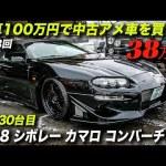 アメ車らしいオープンカーが38万円! 1998年型シボレーカマロ スポーツコンバーチブル