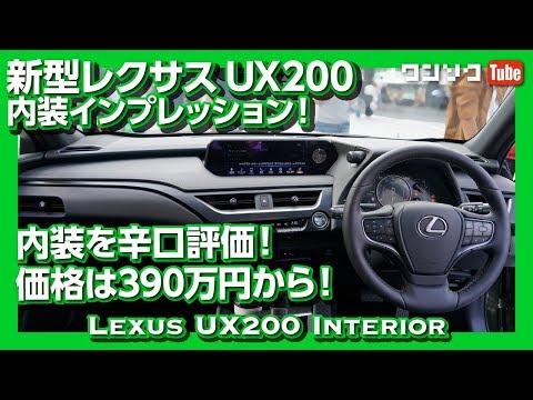 【価格は390万円から!】レクサスUX見てきた!LEXUS UX200 内装インプレッション