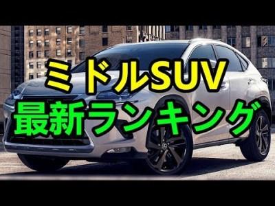 ミドルSUV 最新ランキング ! レクサス NX・マツダ CX-5 など