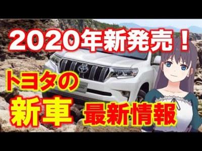 トヨタ 2020年 新車情報9選!ヤリス・ランドクルーザー・RAV4・パッソ・エスティマなど
