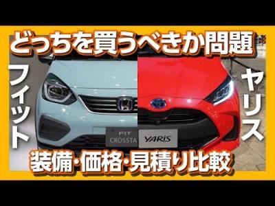 【新型フィット vs ヤリス】どっちを買うべきか? 見積もり価格や装備などを比較対決! | HONDA FIT4 vs TOYOTA YARIS 2020