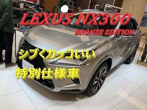 【国産車、試乗】LEXUS NX300 Bronze Editionはシブく光るSUV