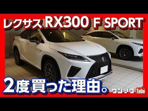 【私がRXを2度買う理由】レクサスRX300 Fスポーツ 買って良かった6つのポイント(マイナーチェンジ後期型) | LEXUS RX300 F SPORT OWNER'S REVIEW