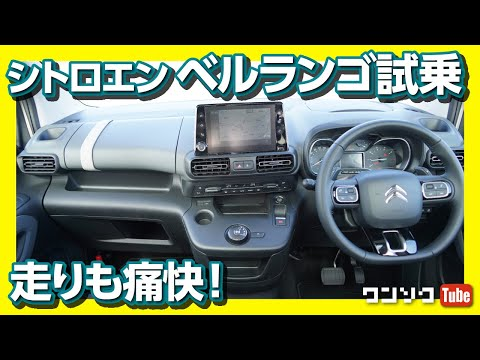 【走りも痛快!!】シトロエン ベルランゴ試乗レビュー! | Citroen Berlingo test drive 2020