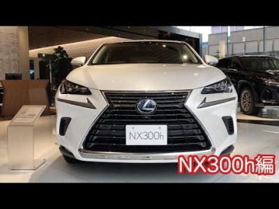 2020 ディーラーに行って来ました。lexus NX300h編