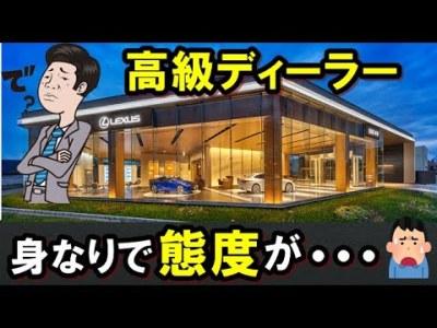 【車購入】高級ディーラーの営業マンは身なりでお客を選ぶって本当?