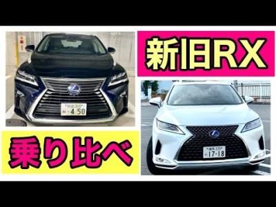 【LEXUS】旧型RX450hと新型RX450hL乗り比べてみた!!乗りごごちは?サイズ感は?