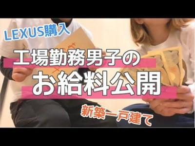 【家計費公開】レクサス&マイホーム購入した工場勤務の給料公開(支出額で)!