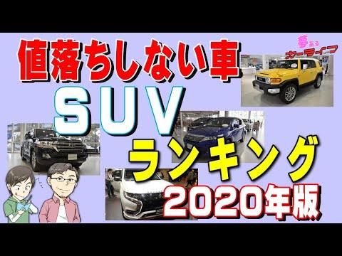 値落ちしない車SUVのランキング2020年版リセールバリュー・残価率の落ちないおすすめ出来るSUVをランキングで紹介