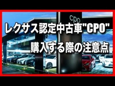 レクサス認定中古車「CPO」を利用する際の注意点です。