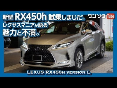 【レクサスマニアが語る魅力と不満】レクサスRX450hマイナーチェンジ試乗!内装&外装レビュー(モデリスタフルエアロ) | LEXUS RX450h version L review 2020