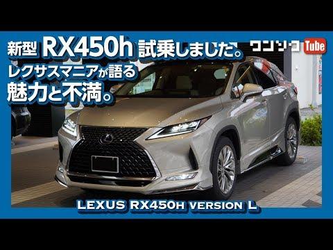 【レクサスマニアが語る魅力と不満】レクサスRX450hマイナーチェンジ試乗!内装&外装レビュー(モデリスタフルエアロ)   LEXUS RX450h version L review 2020