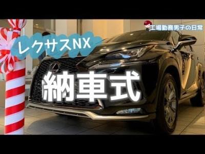 【レクサス納車式】LEXUS NXの納車式は噂通りの凄さだった【Vlog】