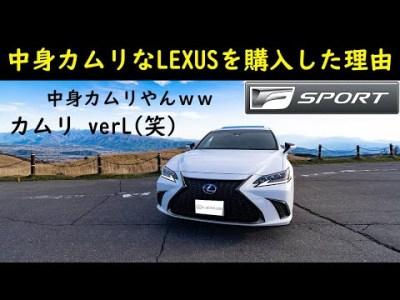 中身カムリなLEXUSを購入した理由 LEXUS ES300h FSport