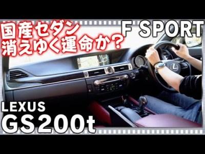 レクサスGS200t F SPORT儚くも尊い…!?LEXUSグランドツーリングセダン!走る楽しさと快適さ、そして高級感がブレンドされた一台 -LEXUS GS200t F SPORT –
