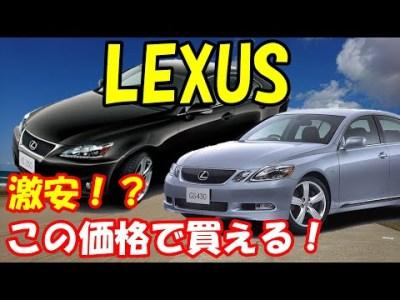 【レクサス】お得な中古車!520万の車が今はこの価格で買える!GS350