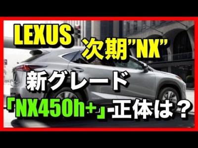 LEXUS「次期型NX」新グレード「NX450h+」の正体は?
