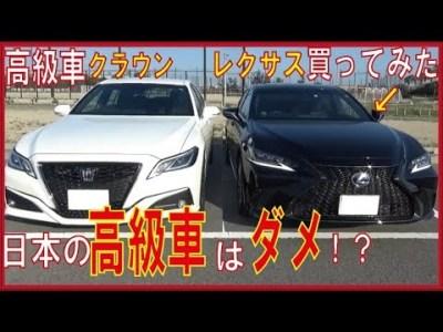 【買ってみて比較】日本の高級車買ってみたんだけどダメ!?レクサスESとクラウン比較【二人セダン】ただ、FFは最高だった件w