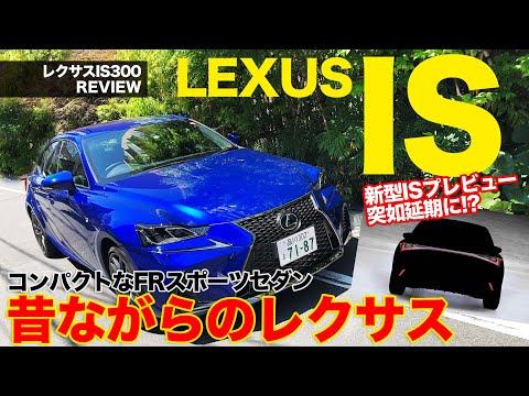 レクサス のスポーツセダン IS は間もなくフルモデルチェンジ!! の予定が延期!? 現行の最終型でその魅力を再検証!! LEXUS IS300 E-CarLife with 五味やすたか