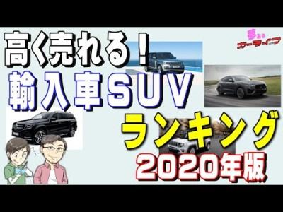 高く売れる輸入車SUVランキング!2020年版リセールバリュー・残価率の高いおすすめ出来る外車のSUVをランキングで紹介