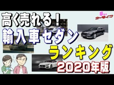 高く売れる輸入車セダン ランキング!2020年版リセールバリュー・残価率の高いおすすめ出来る外車のセダンをランキングで紹介