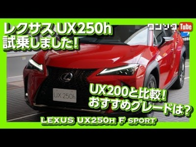 【おすすめグレードは?】レクサスUX250h試乗インプレッション動画!UX200との比較評価!   LEXUS UX250h F SPORT TEST DRIVE 2019