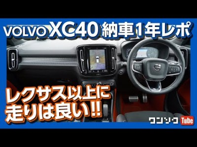 【レクサス以上に走りは良い!】ボルボXC40 納車1年レポート ドライブフィール編 | VOLVO XC40 T4 R design OWNER'S REVIEW