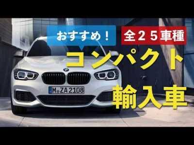 おすすめのコンパクト外車25選!輸入車で人気の車種を徹底比較 Recommended foreign  popular compact cars