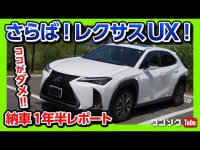【さらばレクサスUX!】ココがダメ!! 納車1年半ドライブレポート | LEXUS UX250h F SPORT 2020
