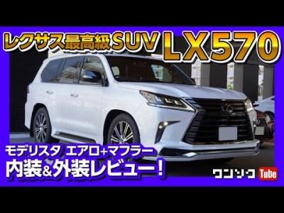 レクサスLX570 内装&外装レビュー! 1100万円からの国産最高級SUV!! Black Sequence+モデリスタエアロ&マフラー